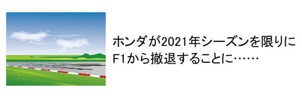 ホンダが2021年シーズンを限りにF1から撤退することに……