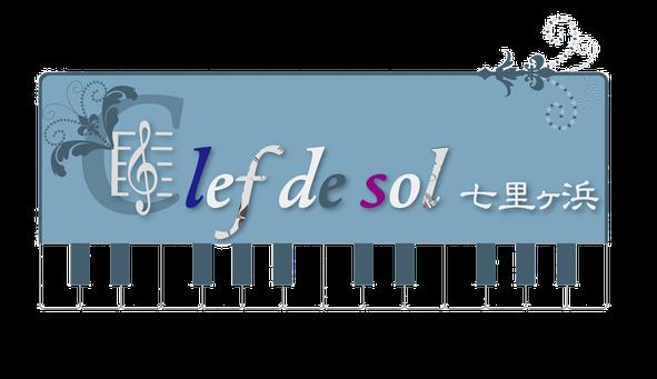 鎌倉市七里ヶ浜のピアノ教室 clef de sol