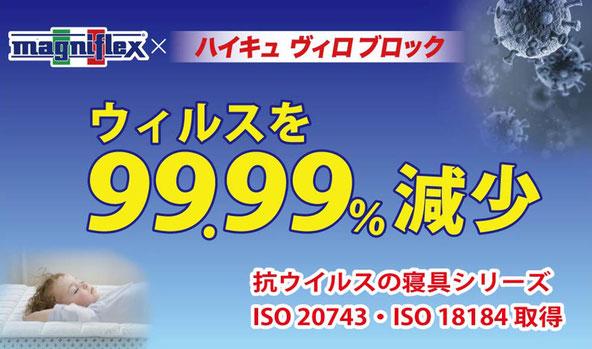 ウィルスを99.99%減少する全く初めての寝具 / マニフレックスは、寝比べできるマニステージ福岡へ。