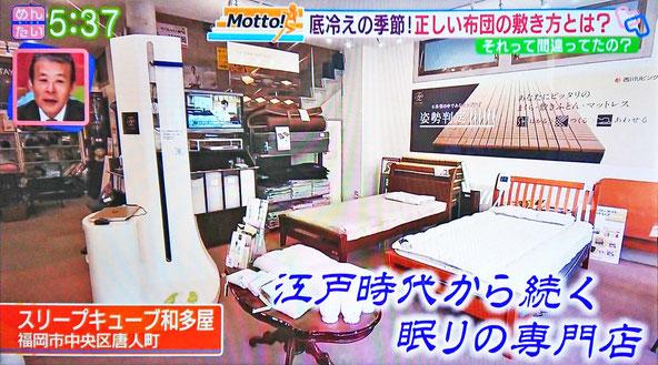 FBSテレビ めんたいワイド / スリープキューブ和多屋