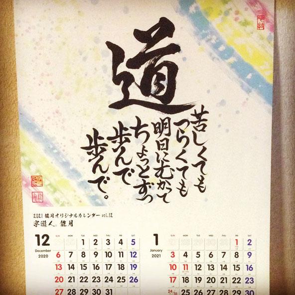 字遊人龍月オリジナル2021年カレンダー