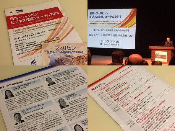 日本-フィリピン・ビジネス投資フォーラム2018