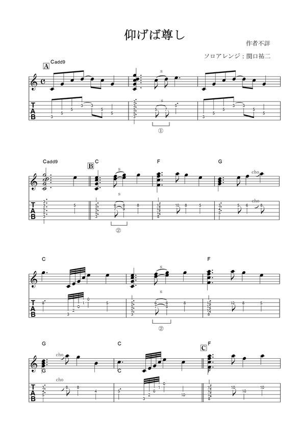 楽譜サンプル