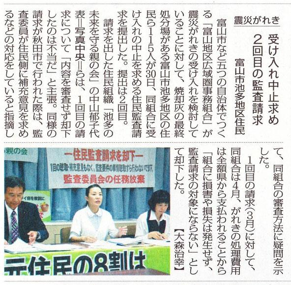 2013.5.31 毎日新聞