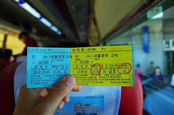 釜山発ソウル行きバス乗車券