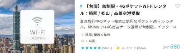 台湾WiFiレンタル