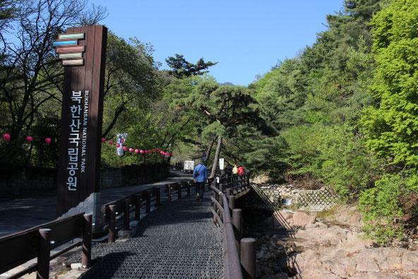 北漢山国立公園