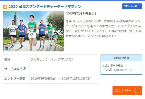 スタンダードチャータード台北マラソン