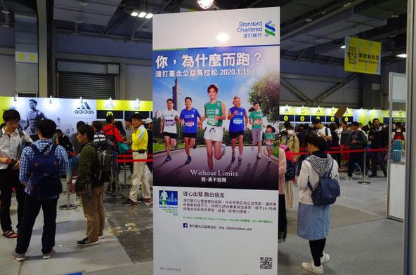 2019台北マラソンEXPO