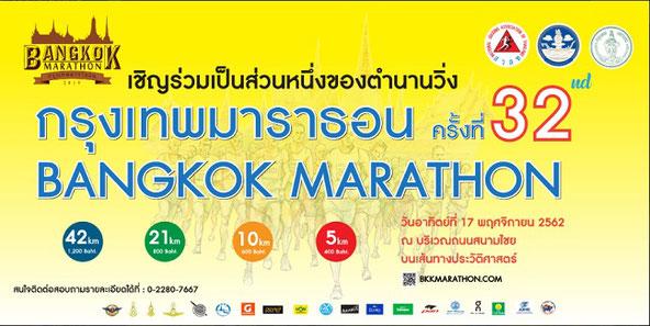バンコクマラソン2019
