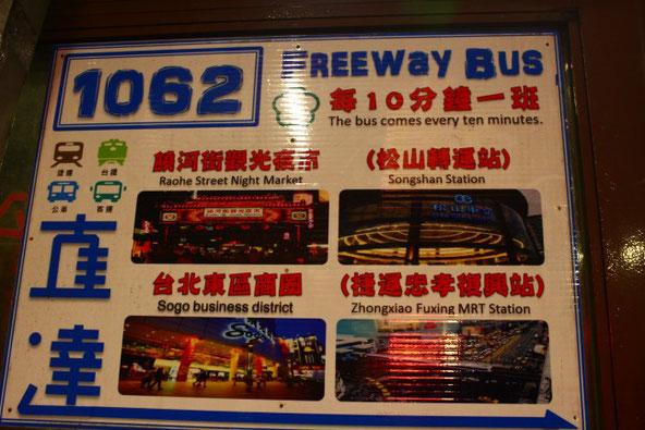 九份から台北行き1062バス