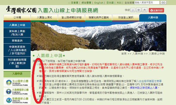 台湾国家公園入園入山線上申請服務網2ページ目