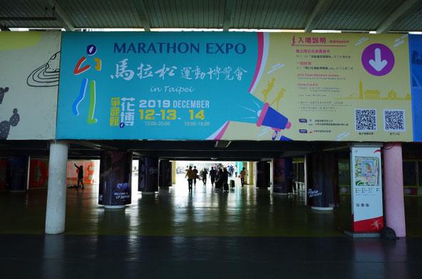 台北マラソン2019EXPO会場
