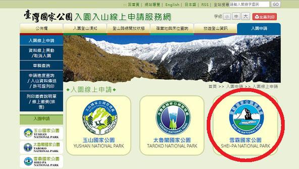 台湾国家公園入園入山線上申請服務網