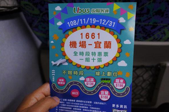 台湾桃園国際空港 1661 機場 宜蘭 バス