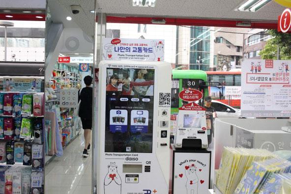 ダイソー韓国交通系ICカード