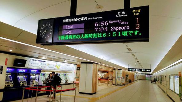 新千歳空港始発