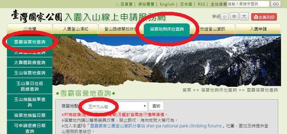 予約状況の確認 台湾 雪覇国家公園