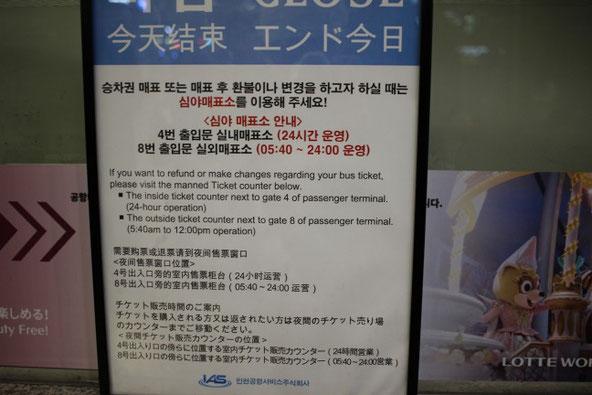 仁川空港ソウル駅バス