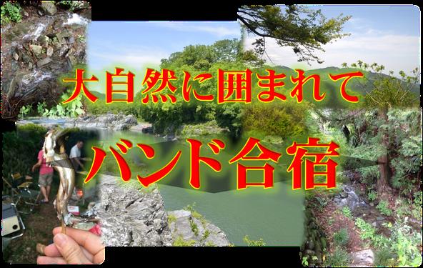 「秩父長瀞Yoshi Studio」のPR画像