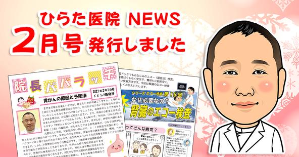 大分市のひらた医院ニュースレター2月号発行