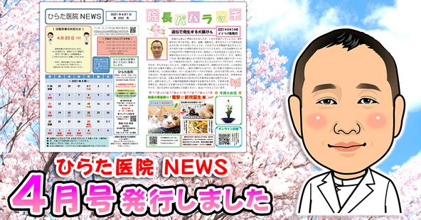 大分市のひらた医院ニュースレター2021年4月号発行