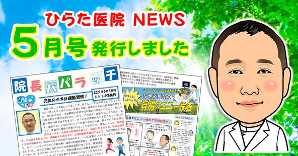 大分市のひらた医院ニュースレター2021年5月号発行
