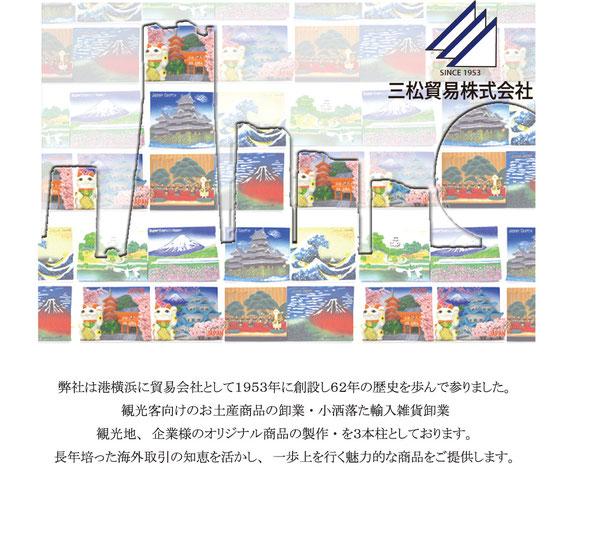 三松貿易は横浜にある歴史ある会社です。観光客向け土産の卸売業や雑貨の輸出入、観光地向け商品の企画製作を行っております。