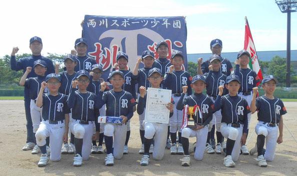 〈優勝〉両川スポーツ少年団