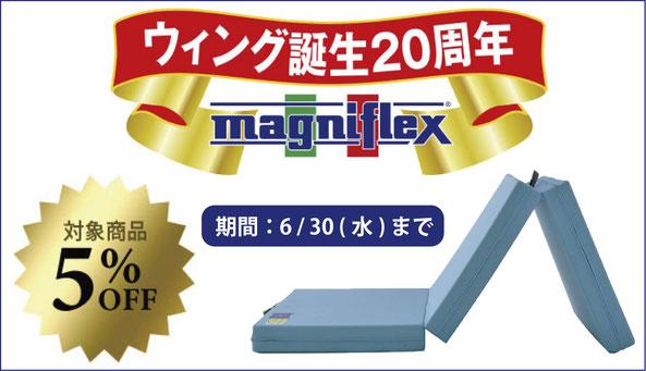 メッシュウイング誕生20周年 / マニフレックス展示九州最大級のマニステージ福岡