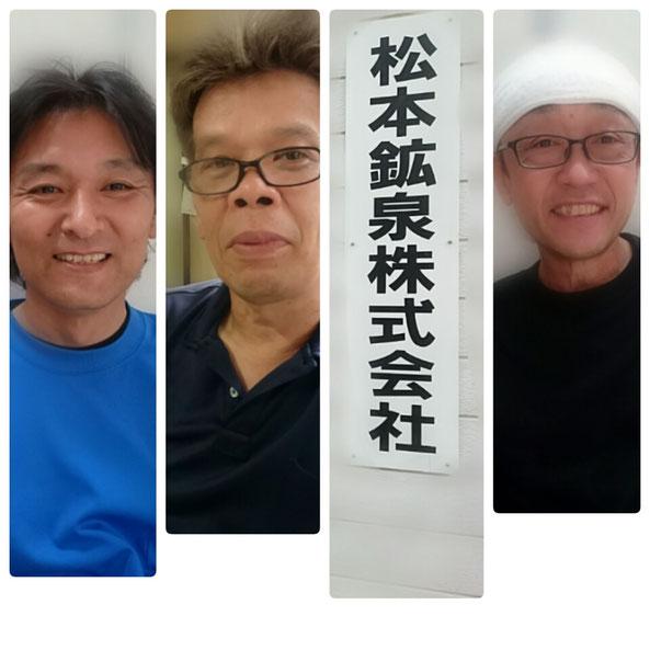松本鉱泉の人たち
