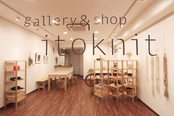 gallery&shop itoknit 店内
