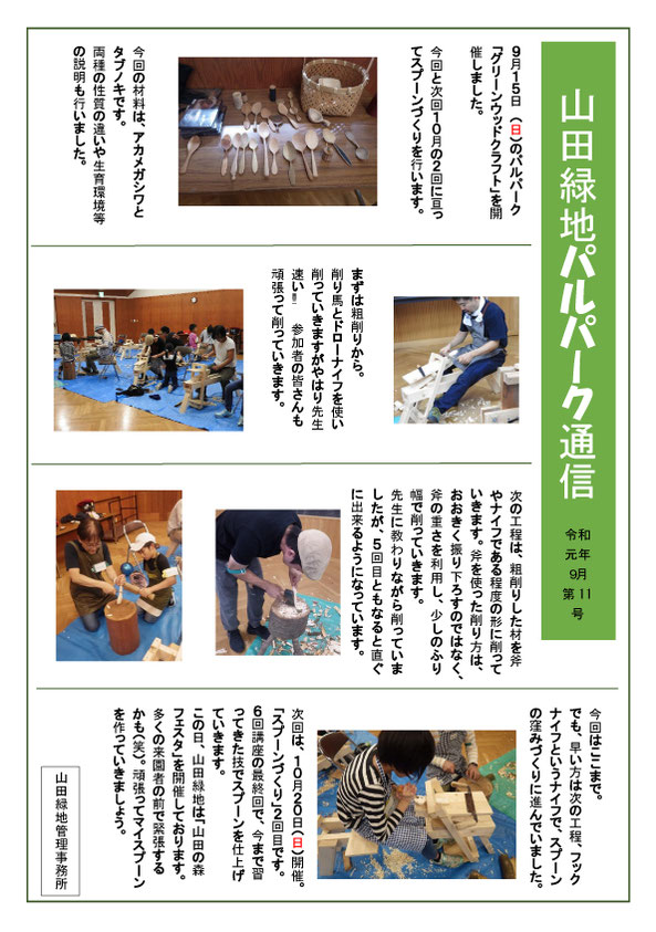 山田緑地パルパーク通信 令和元年度 第11号
