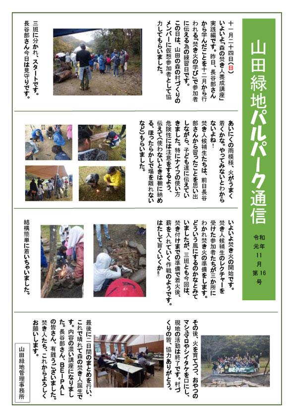 山田緑地パルパーク通信 令和元年度 第16号