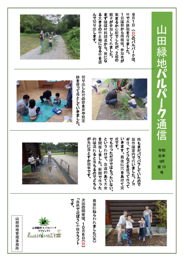 山田緑地パルパーク通信 令和元年度 第9号