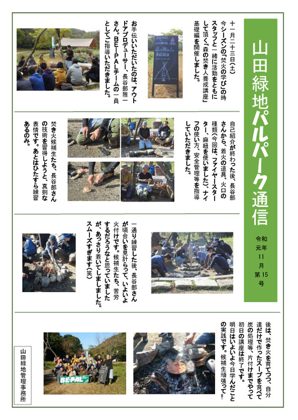 山田緑地パルパーク通信 令和元年度 第15号