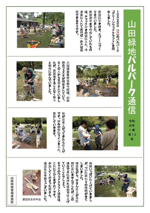 山田緑地パルパーク通信 令和元年度 第12号