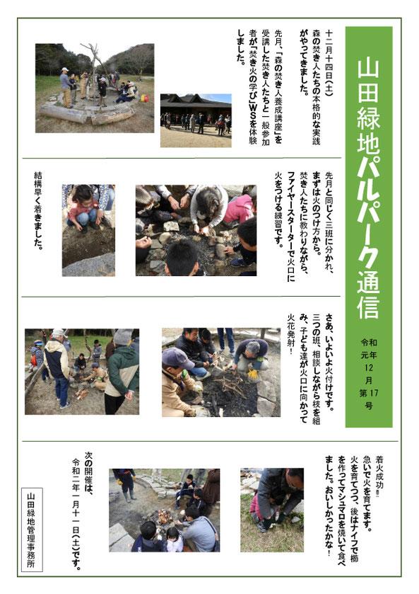 山田緑地パルパーク通信 令和元年度 第17号