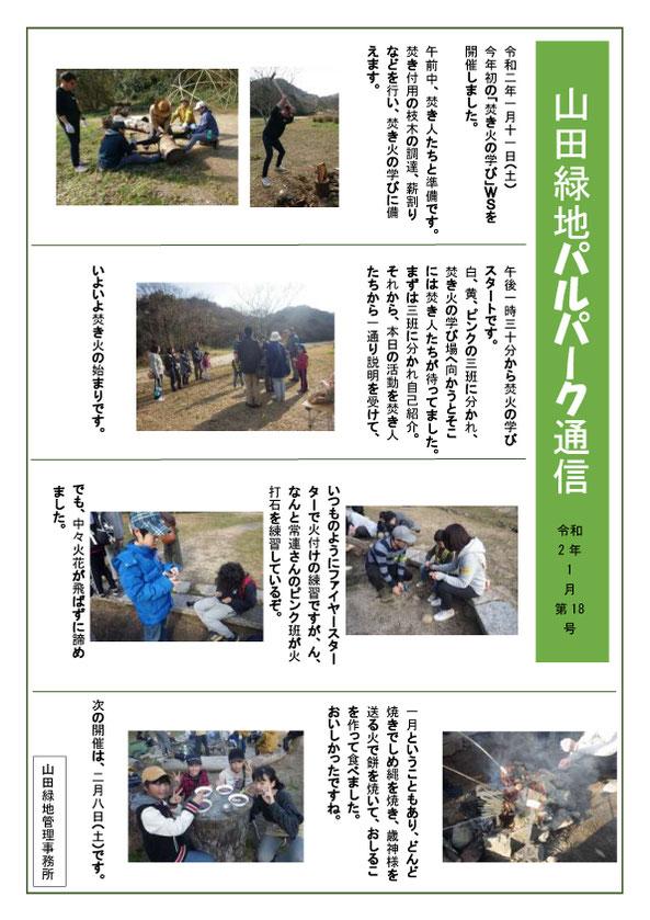 山田緑地パルパーク通信 令和2年度 第18号