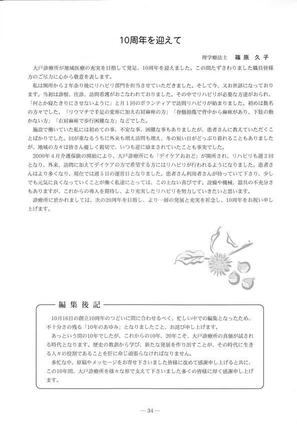 34ページ
