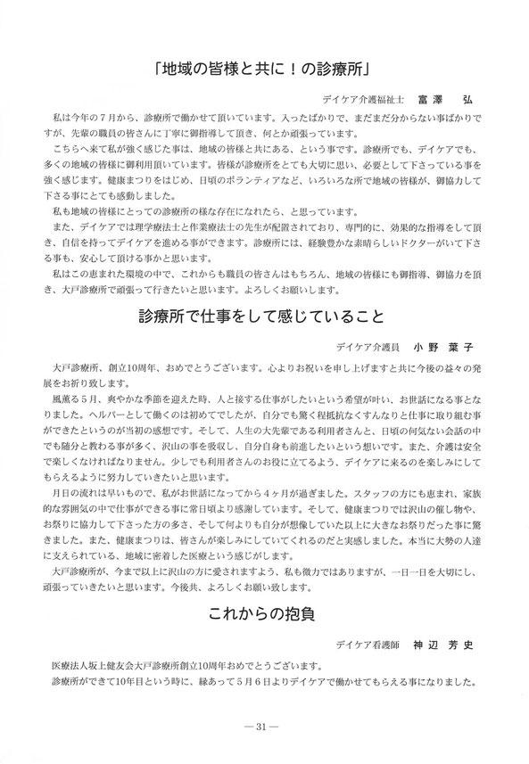 31ページ
