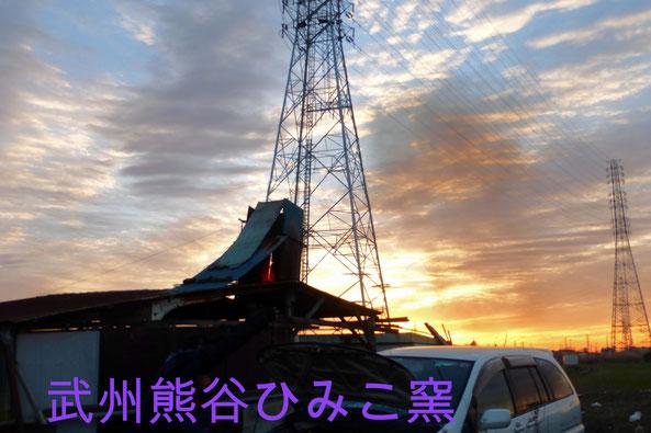 30日の朝 武州熊谷ひみこ窯 窯焚き