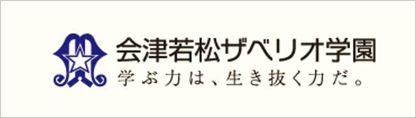 会津若松ザベリオ学園,会津若松市,