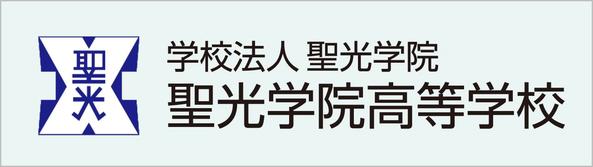 聖光学院高校,福島県伊達市,学校法人聖光学院