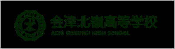 会津北嶺高校,あいづほくれい高校,福島県会津若松市