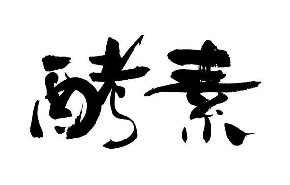 筆文字:酵素|筆文字ロゴ・看板・商品パッケージ・題字|書道家へ依頼・注文