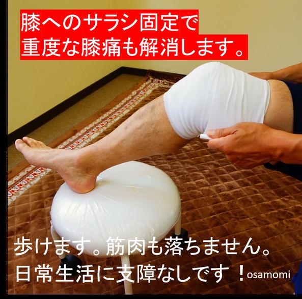 昭島市で膝痛解消は、足膝専門、オサモミ整体院!
