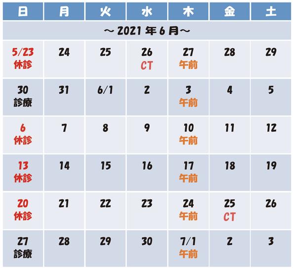 大分県大分市のひらた医院2021年4月の診療カレンダー