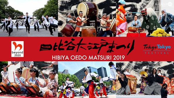 日比谷大江戸まつり, HIBIYA OEDO MATAURI 2019, 7月26日・27日・28日開催, ステージ参加出演者のエントリー受付中
