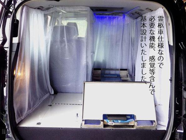 エスティマ・ハイエース 霊柩車